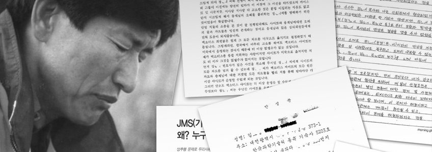 Jung Myung Seok Case Needs Retrial