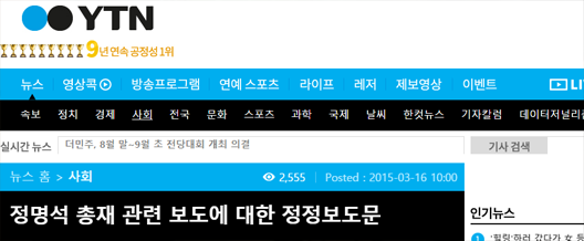 Yonhap News Network has retracted its broadcast about Jeong Myeong Seok