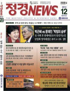 Korean Economist News Article