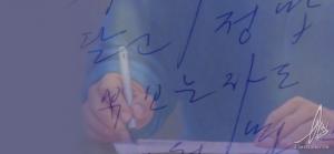 Jung Myung Seok Imprisoned But Still Writing Words of God